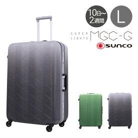 サンコー スーツケース 93L 74cm 4.2kg スーパーライトMGC-G グラデーション 極軽 MGCG-69 SUNCO|ハード フレーム キャリーケース 軽量 TSAロック搭載 HINOMOTO[即日発送][PO10]