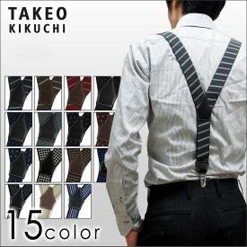 タケオキクチ サスペンダー メンズ Y型 ギフト プレゼント 002 TAKEO KIKUCHI [PO5][bef][即日発送]