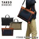 タケオキクチ ビジネスバッグ 172522 【 メンズ 】【 スナッパー 】【 ブリーフケース ショルダーバッグ 】【 TAKEO K…