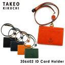 IDカードホルダー タケオキクチ リール ネックストラップ付き キャンティ 206602 TAKEO KIKUCHI ICカードケース パス…