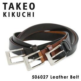 タケオキクチ ベルト メンズ レザー 506027 TAKEO KIKUCHI [PO5][bef][即日発送]