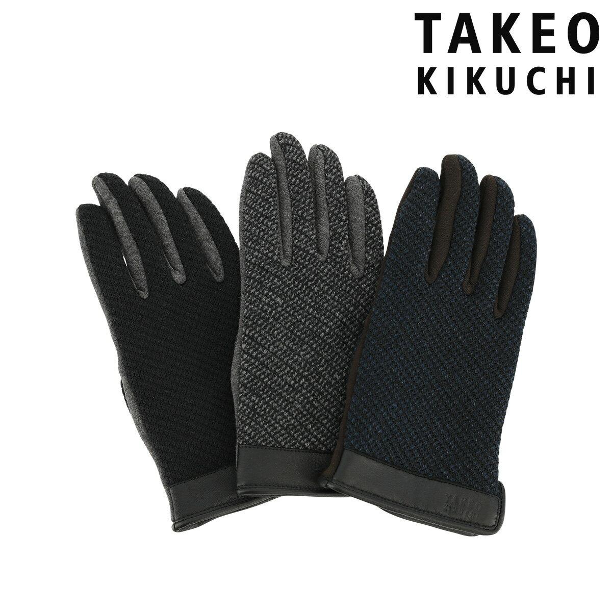 タケオキクチ 手袋 メンズ tkg-4578 TAKEO KIKUCHI 秋冬 防寒 [初売り][即日発送]