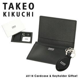 タケオキクチ 名刺入れ キーホルダーギフトセット TK-0060118 カードケース メンズ ギフトコレクション メッセージカード TAKEO KIKUCHI キクチタケオ [PO5][bef][即日発送]