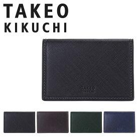 タケオキクチ 名刺入れ 本革 メンズ シグマ 727625 TAKEO KIKUCHI   カードケース 牛革 エンボスレザー[bef][PO5]