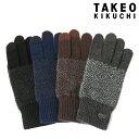タケオキクチ 手袋 フリーサイズ メンズ TK-40519 日本製 TAKEO KIKUCHI | グローブ スマートフォン対応 タッチパネル 秋冬 防寒 [即日発送]