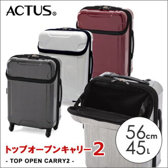 ACTUS最高层公开飞翔距离2旅行箱70331 56cm