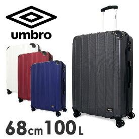 アンブロ umbro スーツケース 70802 68cm Nomadic Hard Carry Travel Series 軽量 キャリーケース キャリーバッグ TSAロック搭載 [PO5][bef]