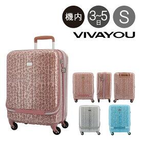 ビバユー スーツケース 機内持ち込み 38(42)L 52cm 3.5kg ジャーニー レディース5303131 VIVAYOU | ハード ファスナー | キャリーバッグ キャリーケース フロントオープン HINOMOTO コインロッカー対応 拡張 [PO5]