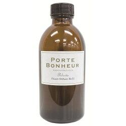 PorteBonheur(ポルトボヌール)フラワーディフューザーリフィル(詰め替え用)【Felicite(フェリシテ)】リードディフューザー