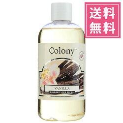 ColonyHomeScents(コロニーホームセンツシリーズ)リードディフューザーリフィル(詰め替え用)バニラ