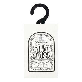 グランセンス サシェ(香り袋)【ホワイトムスク】