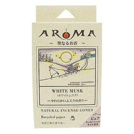 AROMA(アロマ)インセンス(お香) アロマ香 コーンタイプ【ホワイトムスク】