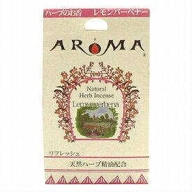 AROMA(アロマ)インセンス(お香) ハーブ香 コーンタイプ【レモンバーベナ】