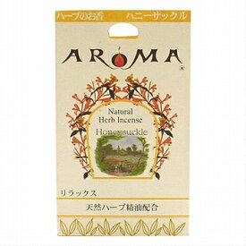 AROMA(アロマ)インセンス(お香) ハーブ香 コーンタイプ【ハニーサックル】