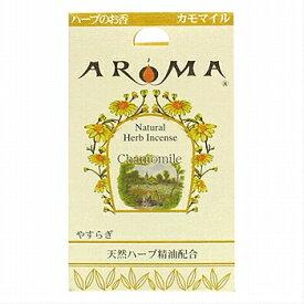 AROMA(アロマ)インセンス(お香) ハーブ香 コーンタイプ【カモマイル】