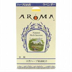 AROMA(アロマ)インセンス(お香) ハーブ香 コーンタイプ【ラベンダー】