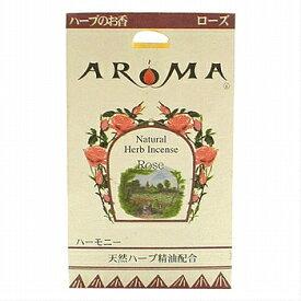 AROMA(アロマ)インセンス(お香) ハーブ香 コーンタイプ【ローズ】