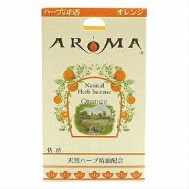 AROMA(アロマ)インセンス(お香) ハーブ香 コーンタイプ【オレンジ】