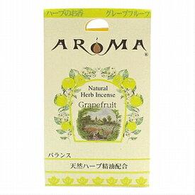 AROMA(アロマ)インセンス(お香) ハーブ香 コーンタイプ【グレープフルーツ】