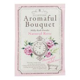 Aromaful Bouquet(アロマフルブーケ) バスパウダー【ナチュラルローズ】
