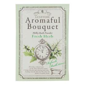 Aromaful Bouquet(アロマフルブーケ) バスパウダー【フレッシュハーブ】
