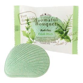 Aromaful Bouquet(アロマフルブーケ) バスフィズ【フレッシュハーブ】