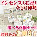 AROMA(アロマ)インセンス(お香)コーンタイプ【選べる6個セット】アロマ香 ハーブ香 全20種類