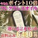 【新作入荷】【正規品】アシュレイ&バーウッド フレグランスランプ フレグランスオイル 500ml 選べる2本セット Ashle…