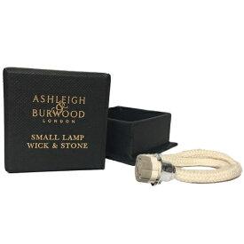 【正規品】アシュレイ&バーウッド フレグランスランプ フレグランスランプ【専用ウィック(替え芯)Sサイズ】Ashleigh&Burwood