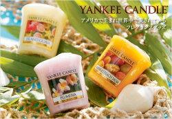 YANKEECANDLE(ヤンキーキャンドル)激安サンプラーセット