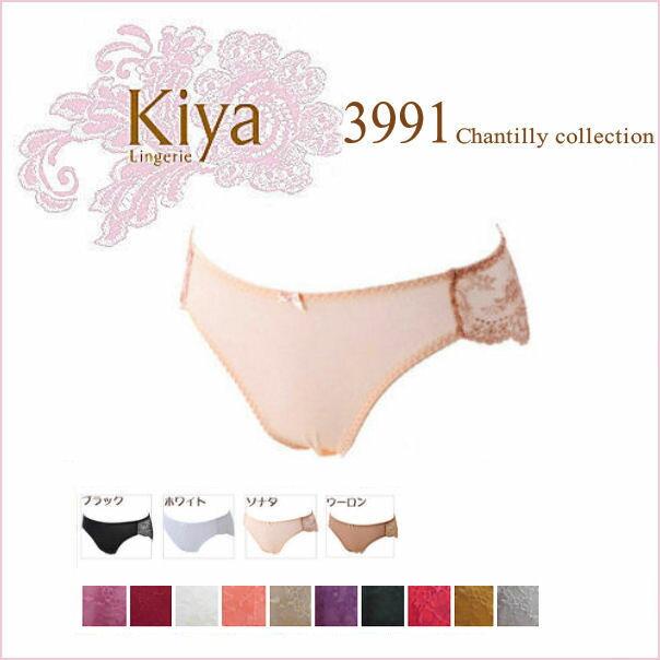 【5%OFF!】【Kiya キヤ】 3991 ショーツ M・Lサイズシャンテリーコレクション【Kiya ランジェリー】【補正】【補整】