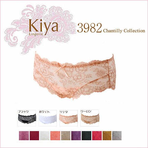 【5%OFF!】【Kiya キヤ】 3982 ショーツ(ローライズ) M・Lサイズシャンテリーコレクション【Kiya ランジェリー】【補正】【補整】