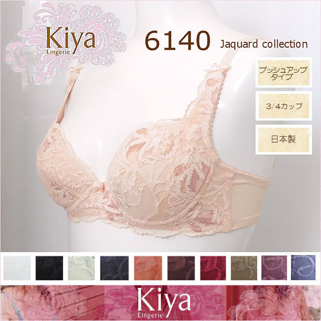 【ポイント10倍】【送料無料】【Kiya キヤ】 kiya 6140 Dカップジャガードコレクション【プッシュアップブラ】【日本製】【Kiya ランジェリー】【C_500】