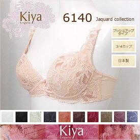 【送料無料】【Kiya キヤ】 kiya 6140 Dカップジャガードコレクション【プッシュアップブラ】【日本製】【Kiya ランジェリー】【C_500】