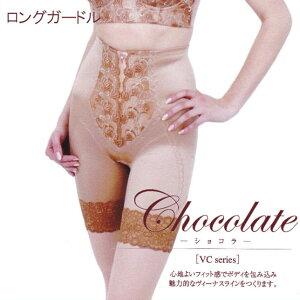 送料無料(クリックポスト )日本製 ロングガードル ショコラシリーズ補整下着 補正下着 大きいサイズ ヒップアップ 美尻 骨盤 【返品・交換不可】