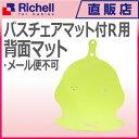 バスチェアマット付R用マット グリーン(GR)リッチェル Richell ベビー用品 部品バスチェア