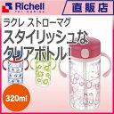 ラクレ おでかけストローマグR 320 ピンク(P) リッチェル Richell ベビー用品 食器 離乳食 赤ちゃん 7カ月 クリアボトル おしゃれ