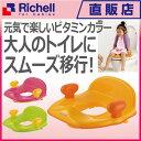 ポッティス 補助便座R オレンジ(O) リッチェル Richell ベビー用品 衛生 トイレトレーニング プラスチック 樹脂 グッ…