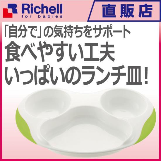 トライ ND 離乳食ごちそうプレートあす楽 リッチェル Richell ベビー用品 ベビー食器 離乳食 赤ちゃん