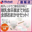 調理器セット Eリッチェル Richell ベビー用品 調理器具 離乳食 赤ちゃん