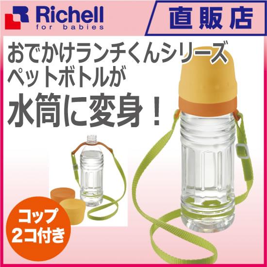 おでかけランチくん ペットボトル用 2段コップ ベルト付リッチェル Richell ベビー用品 家庭用品 おでかけ レジャー 赤ちゃん 水分補給 暑さ対策 ペットボトル キャップ ギフト プレゼント