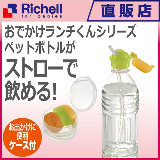 おでかけランチくん ペットボトル用 ストローキャップあす楽 リッチェル Richell ベビー用品 家庭用品 おでかけ レジャー 赤ちゃん 水分補給 暑さ対策 ペットボトル ギフト プレゼント