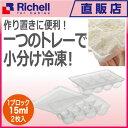 【楽ギフ_包装】わけわけフリージング ブロックトレー15リッチェル Richell ベビー用品 冷凍保存容器
