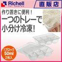 【楽ギフ_包装】わけわけフリージング ブロックトレー50リッチェル Richell ベビー用品 冷凍保存容器