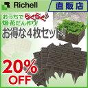 深型土留め 石積み調 45型 4枚組 ダークブラウン(DB) リッチェル Richell 園芸用品 ガーデニング DIY 板 柵 仕切り 囲…