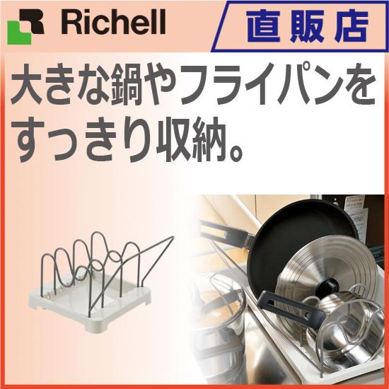 トトノ 引き出し用 鍋フライパンスタンド コンパクトリッチェル Richell 家庭用品 ハウスウェア 台所 収納 プラスチック 樹脂 Ag+ 銀イオン配合 新生活 システムキッチン 抗菌加工