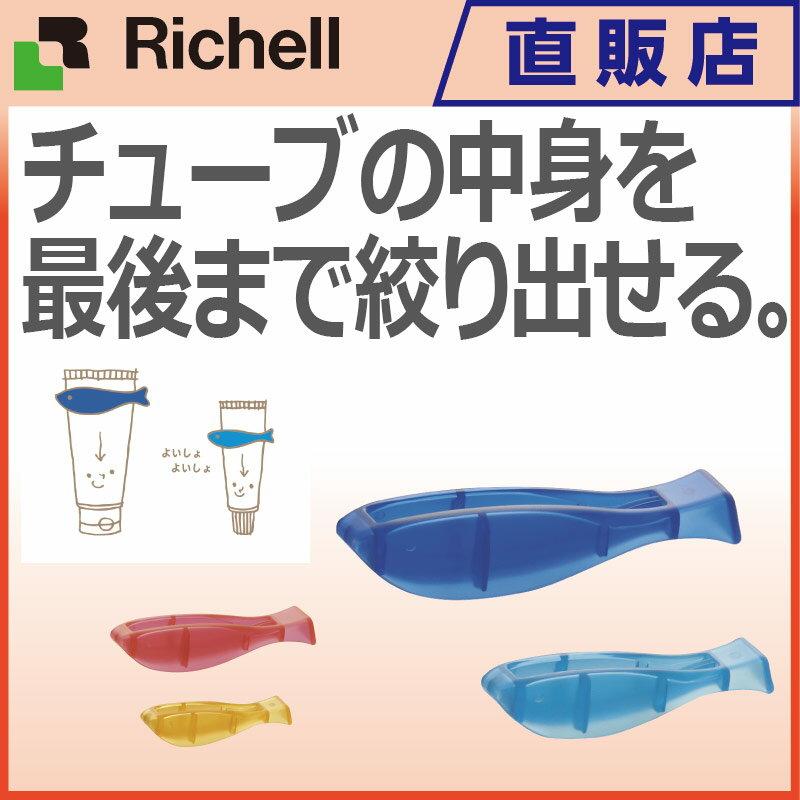 リッチェル/Richell ペッカ おさかなチューブ絞り ブルー(B)/ピンク(P)