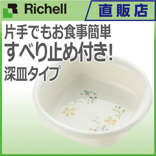 使っていいね! はちリッチェル Richell ライフケア用品 家庭用品 食器 日本製 国産 made in japan シニア 老人 ユニバーサルデザイン