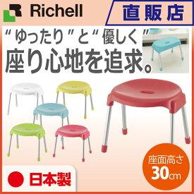 【在庫限り】リッチェル Richell リセルバLX ワイドスツール30 ホワイト(W)