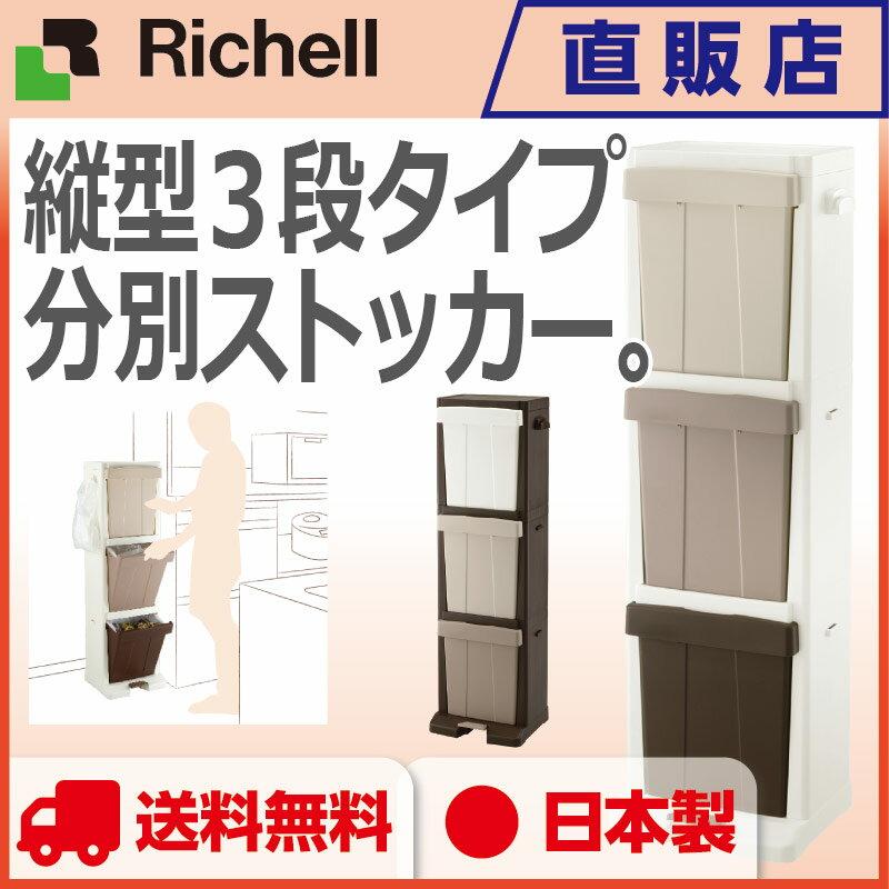 リッチェル/Richell 分別ストッカー 3段 G アイボリーブラウン(IB)/ブラウンブラウン(BB)